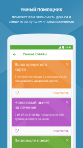 android-pk