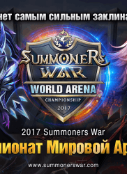 Summoners' War Sky Arena на android-pk.ru