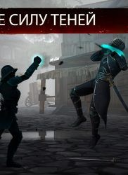 Shadow Fight 3 на android-pk.ru