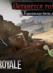 Survival Royale на Android-PK.ru