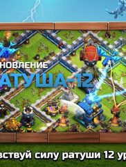 Clash of Clans-01